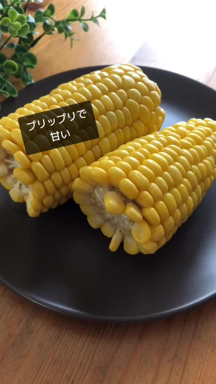 トウモロコシ の 茹で 方
